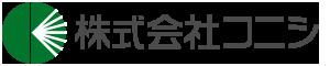 株式会社コニシ